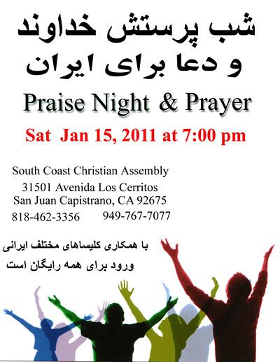Persian Christian Worship Concerts  by Dariush & Marya